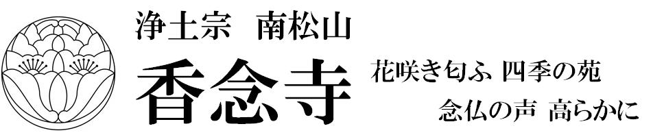 亀有 浄土宗香念寺